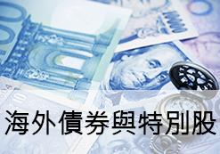 Overseas Bond Cover